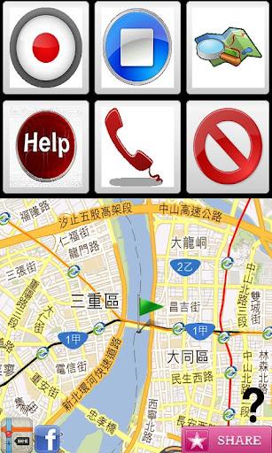 【免費通訊App】隨身好安全-APP點子