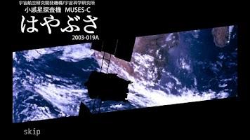 Screenshot of Hayabusa - Cinematic novel