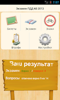 Screenshot of Экзамен ПДД сдан!