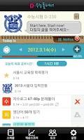 Screenshot of D-수능플래너 (+무료특강, 스톱워치)
