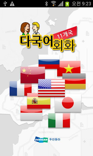 [탭2] 다국어회화 - 11개국