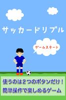 Screenshot of サッカードリブル