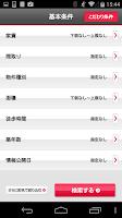 Screenshot of 大東建託