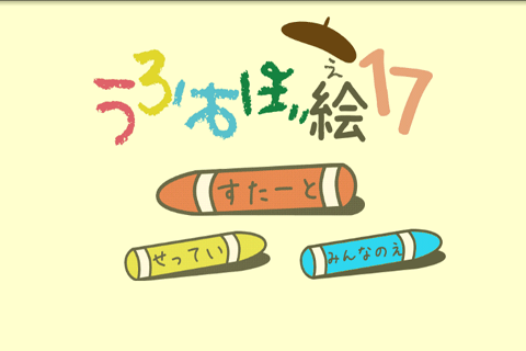 うろおぼ絵17 for mixi