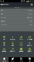 Screenshot of Battery-Saving Master