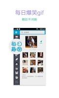 Screenshot of 微信表情大全-微信微博QQ聊天表情