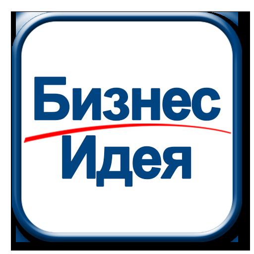 Бизнес Идея 商業 App LOGO-APP試玩