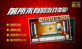 Screenshot of laahaa广东麻将(Mahjong)