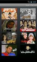 Screenshot of مسرحيات عربية