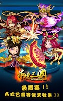 Screenshot of 串燒三國 繁體版