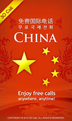 ChinaCall 완전 무료 중국 전화