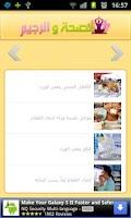 Screenshot of الصحة و الرجيم