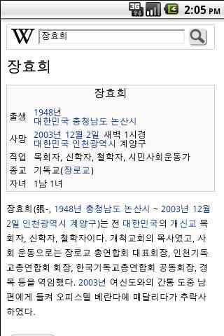 Wikipedia - 한국어