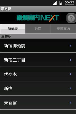 玩免費遊戲APP|下載最寄駅 app不用錢|硬是要APP