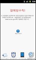 Screenshot of 유방암 다이어리-자가검진편