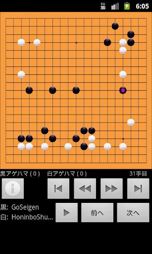 囲碁棋譜再生アプリ 藤碁盤 Viewer