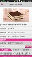 Screenshot of 遠銀i兌換(HAPPYGO大紅利)