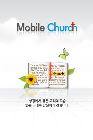 모바일교회