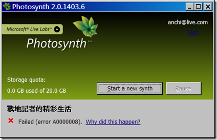 Photosynth software + Service