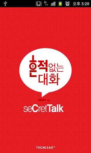 SecretTalk 씨크릿톡 시크릿톡 씨톡 시톡