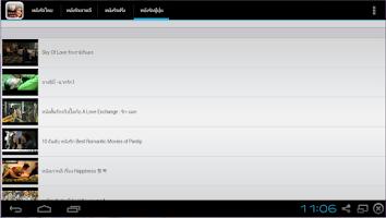 Screenshot of ดูหนังรักโรแมนติกออนไลน์ฟรี