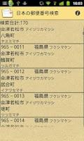 Screenshot of Japan PostalCode Search Free