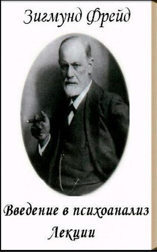 Введение в психоанализ З.Фрейд