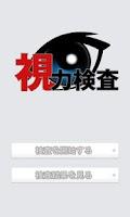 Screenshot of お手軽視力検査