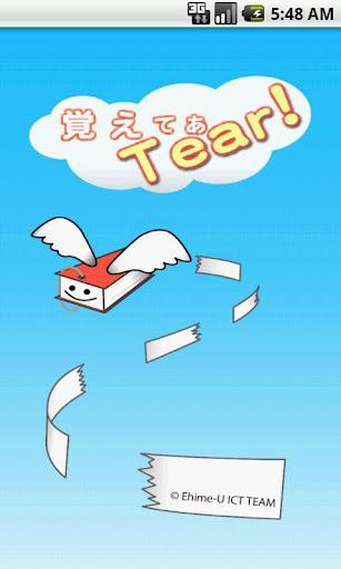 覚えTear
