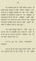 Screenshot of Hindu Vedas in Hindi