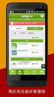 Screenshot of 紅利桌布