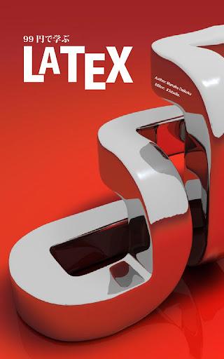 99円で学ぶ LaTeX