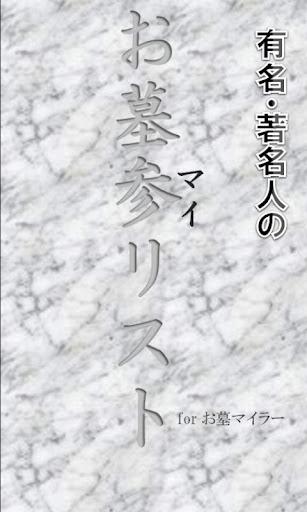 お墓参リスト
