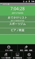 Screenshot of 忘れん簿