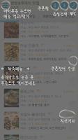 Screenshot of KNN 생방송투데이 맛집 - 부산경남대표 맛집