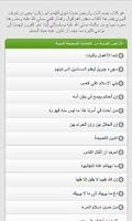 Screenshot of Forty Hadith Nawawi