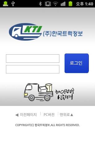 한국트럭정보 화주용