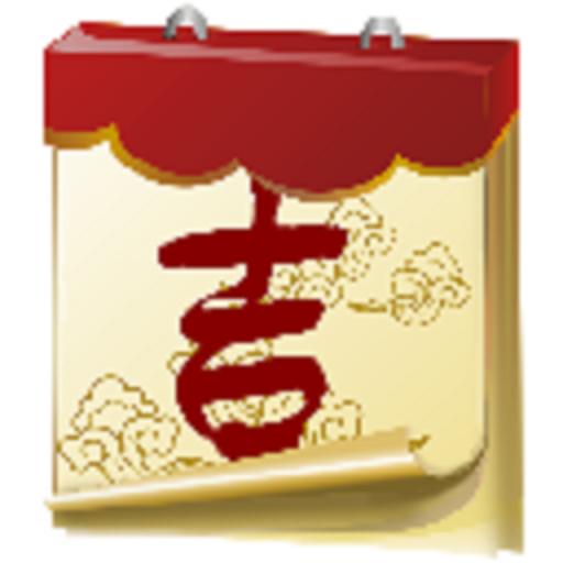 黃道吉日 工具 App LOGO-硬是要APP