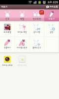 Screenshot of KakaoTalk theme Spring Rabbit