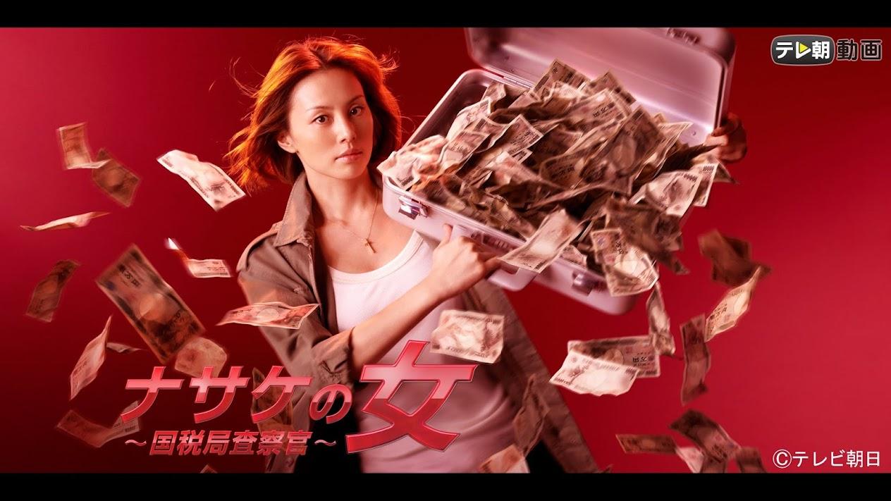 Details banner 8. ナサケの女 ~国税局査察官~ #最終回 ナサケの女 ~国税局