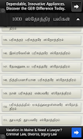 Screenshot of 1000 Praise Offerings-Tamil