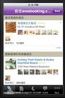 Screenshot of 玩很大全球訂房住宿飯店比價網旅遊機票飯店酒店旅館