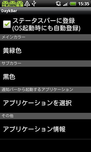 免費下載工具APP DayBar 日本語版 app開箱文 APP開箱王