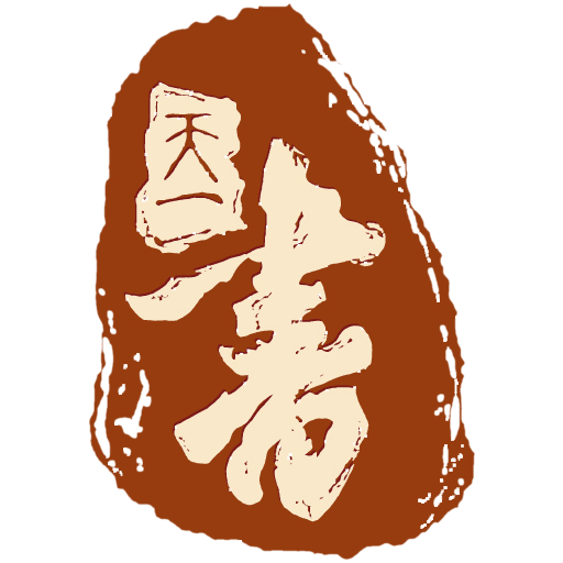 天一書閣Pad(簡體版) LOGO-APP點子