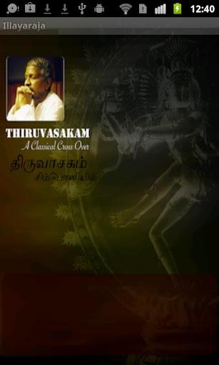 Illayaraja Thiruvasagam