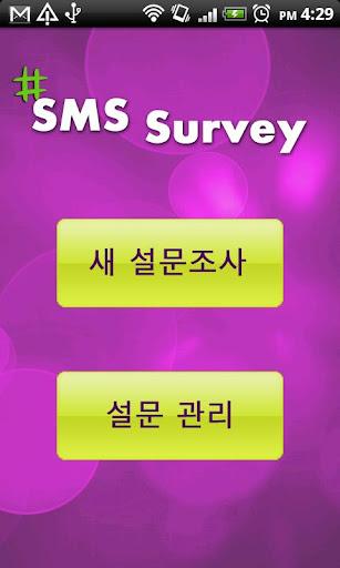 SMS Survey - SMS이용 설문 통계