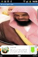 Screenshot of تلاوات الشيخ ادريس ابكر