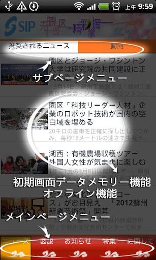 玩新聞App SIPニュース免費 APP試玩