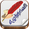 Ezhuthani - Tamil Keyboard APK for Bluestacks