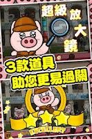 Screenshot of 3國小豬 捉錯處 2